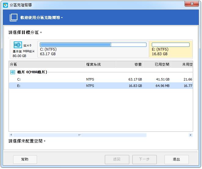 easeus partition master 序號