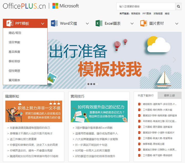 [推薦] 微軟 OfficePLUS 針對 Word / Excel / PPT 模板免費下載平台