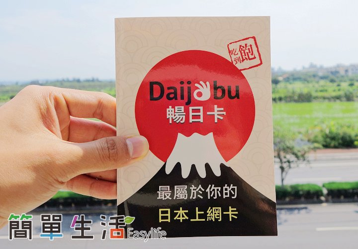 [日本手機上網推薦] Daijobu 暢日卡 – 吃到飽測速數據/心得評價@連線穩定速度快