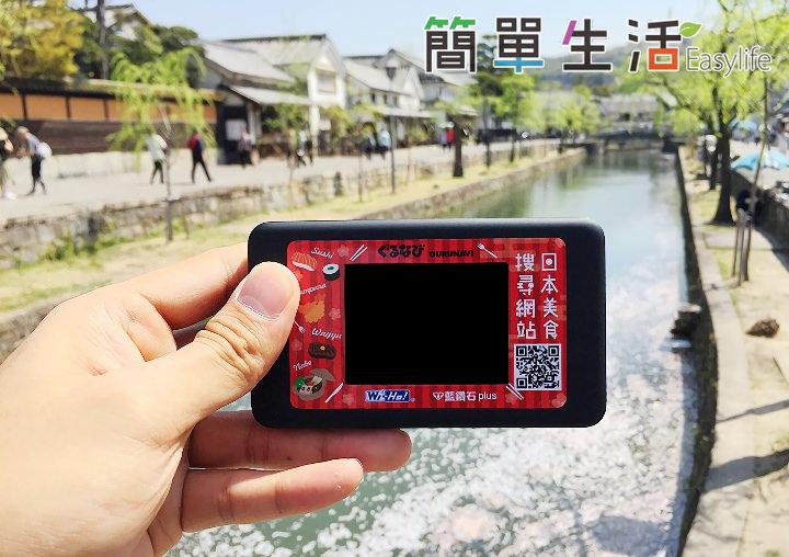 [日本上網推薦] Wi-Ho 藍鑽石 Plus 行動分享器吃到飽@測速數據 & 心得評價