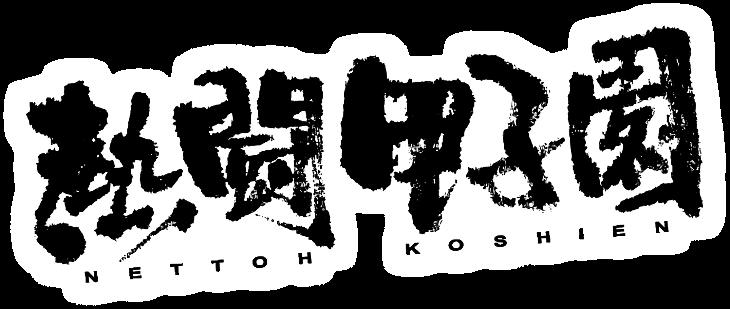 甲子園直播 | こうしえん 夏季甲子園高校野球賽程查詢 & 朝日電視台轉播 Live