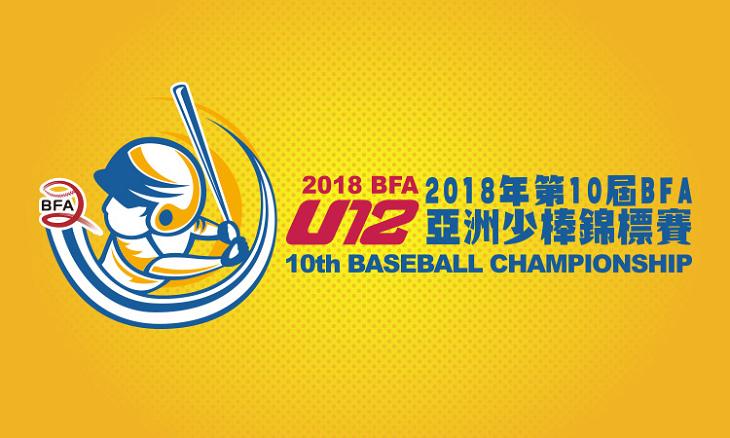 [體育] U12 亞洲少棒錦標賽網路直播/轉播線上看/賽程時間資訊