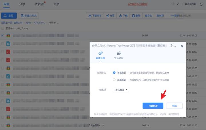 [密技] 破解百度云网盘客户端强制使用& 取得真实文件链接下载/脚本推荐教程