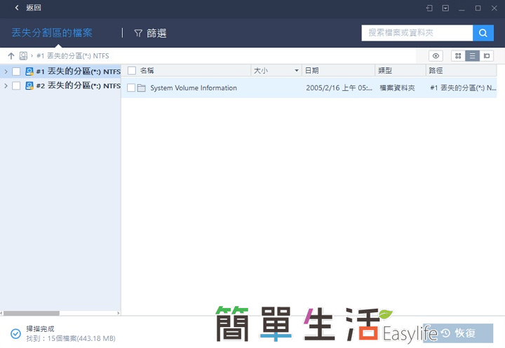 easeus data recovery wizard 破解 註冊 碼