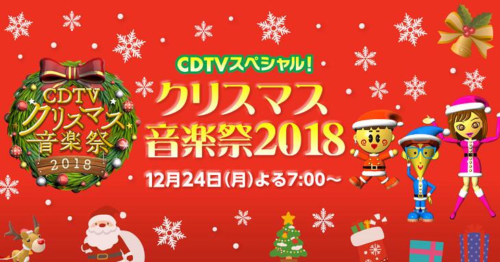 2018 TBS CDTVスペシャル!クリスマス音楽祭直播線上看 & 歷年重播