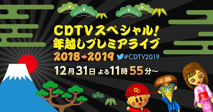 CDTVスペシャル!年越しプレミアライブ 2018 ⇒ 2019 跨年特別節目直播線上看 & 重播觀賞