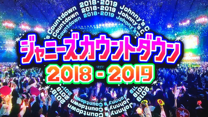 Johnny's Countdown 2018-2019 傑尼斯家族跨年演唱會直播線上看 & 歷年重播