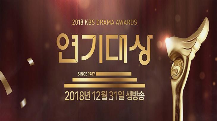 [娛樂] 2018 KBS 演技大賞直播線上看 | KBS演技大赏重播觀賞連結