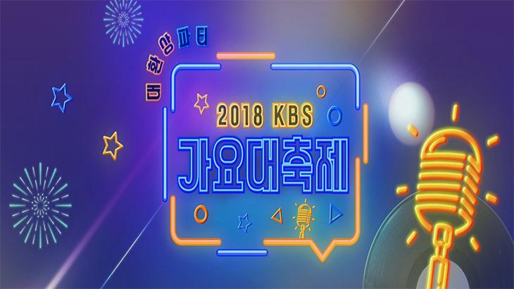 [韓娛] 2018 KBS 歌謠盛典線上看直播 | KBS歌謠大祝祭重播連結