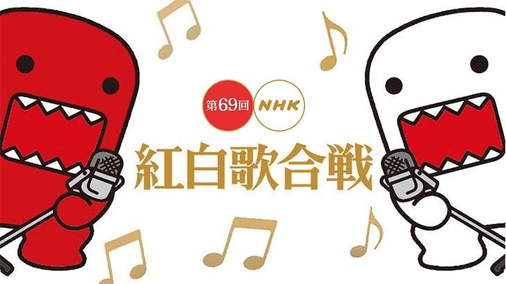 [日本跨年節目] 2019 NHK 第69回紅白歌唱大賽直播線上看 | 紅白歌合戰重播