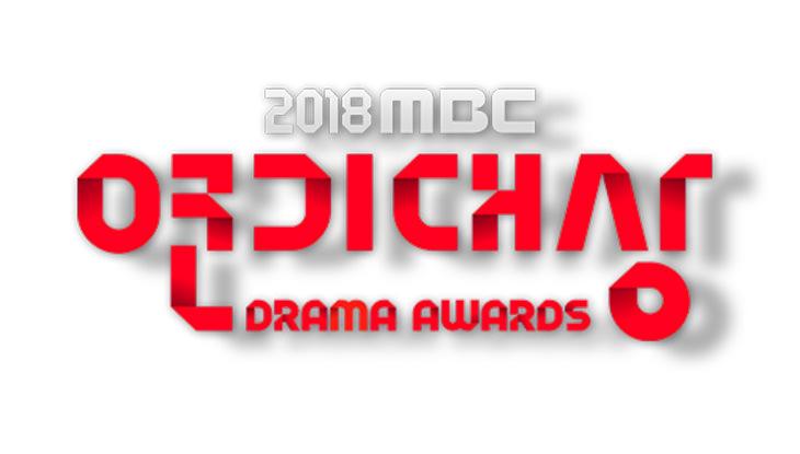 [南韓] 2018 MBC 演技大賞直播線上看 | MBC演技大赏重播連結