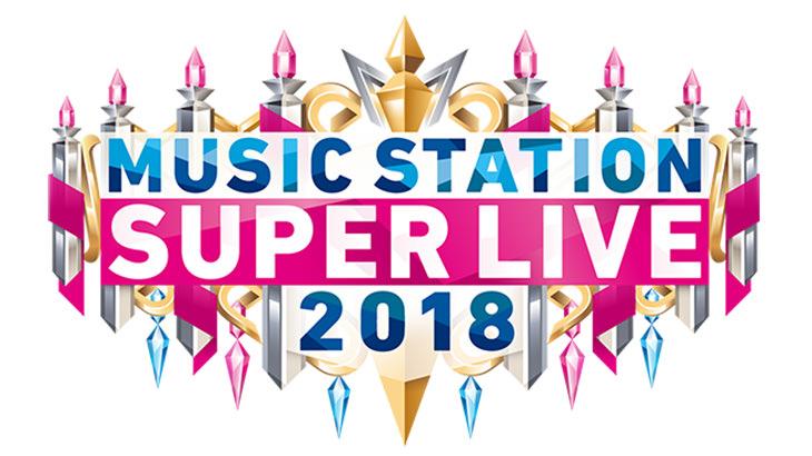 2018 ミュージックステーション MUSIC STATION SUPERLIVE 直播線上看 & 歷年重播