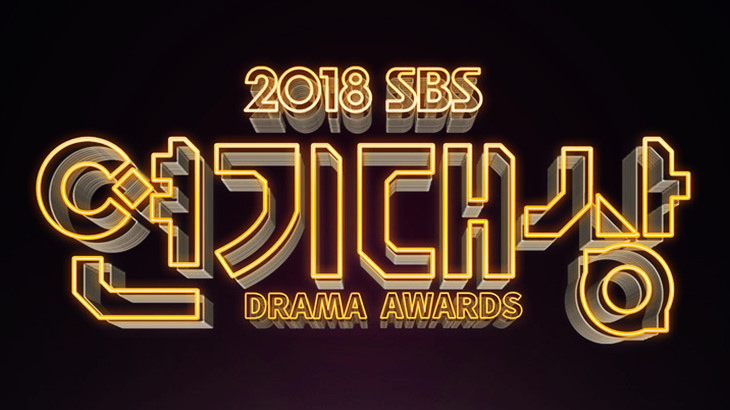 [韓娛] 2018 SBS 演技大賞線上看直播 | SBS演技大赏重播觀賞收看