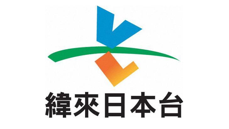 緯來日本台直播 | 日本節目網路轉播線上看 & 節目表 | 日劇綜藝節目觀賞