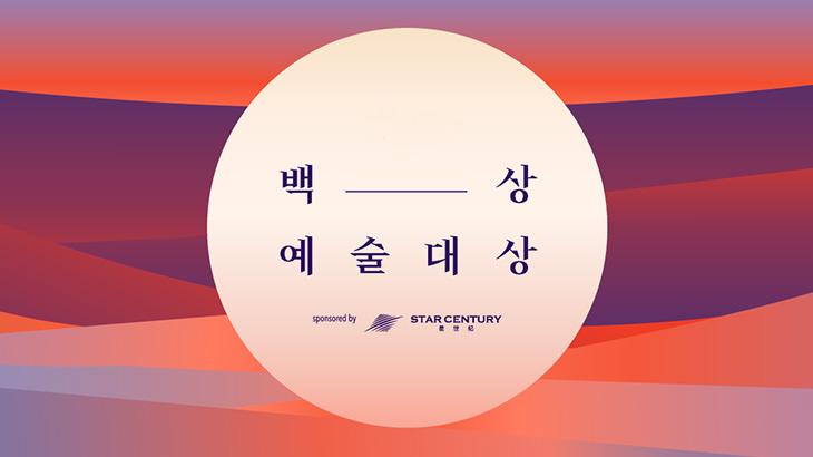 2019 百想藝術大獎 Baeksang Arts Awards 網路直播線上看/入圍名單查詢