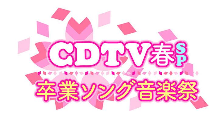 2019 CDTV 卒業ソング音楽祭網路直播線上看 & 歷年重播