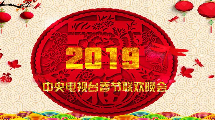 春晚直播 | 2019 央視春節聯歡晚會網路轉播線上看 & 歷年重播連結