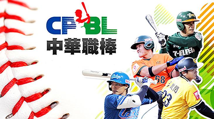 中華職棒 CPBL 直播線上看 Live & 重播#2019 職棒轉播觀賞賽程查詢懶人包