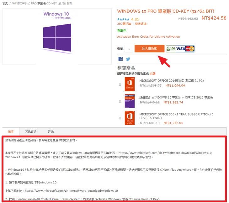 G2Deal 促銷活動 + 10% 折扣碼:Windows10 Pro 專業版破盤價台幣 0 有找免運