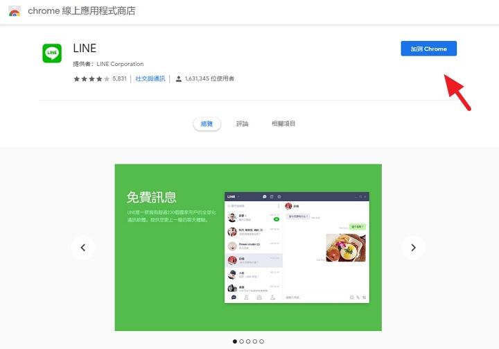 [App] LINE 最新免安裝電腦版軟體下載 & WEB 網頁登入@免費網路電話傳訊息