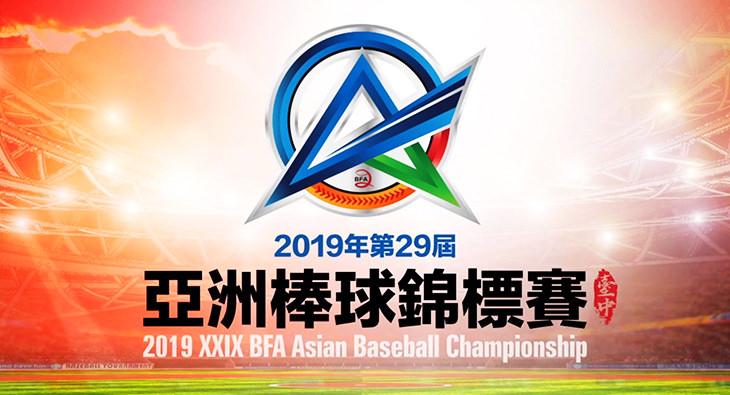 亞錦賽直播 | 2019 亞洲棒球錦標賽網路轉播線上看 & 賽程資訊