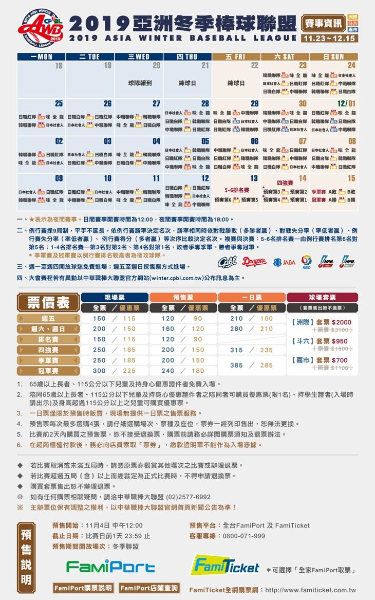 冬盟直播 | 2019 亞洲冬季棒球聯盟轉播網路線上看 Live & 賽程名單 & 門票時間資訊