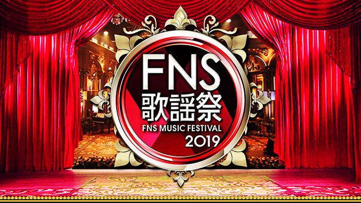2019 FNS Music Festival 歌謡祭網路直播線上看 & 歷年重播觀賞#FNS 歌謡祭轉播