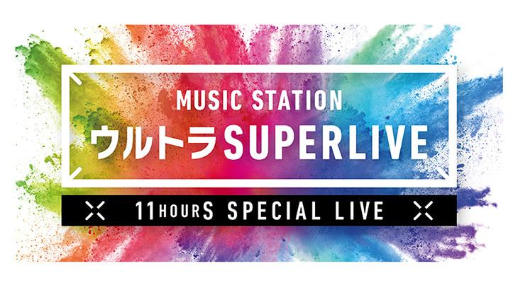 2019 MUSIC STATION SUPERLIVE 直播線上看年度音樂會 & 歷年網路重播