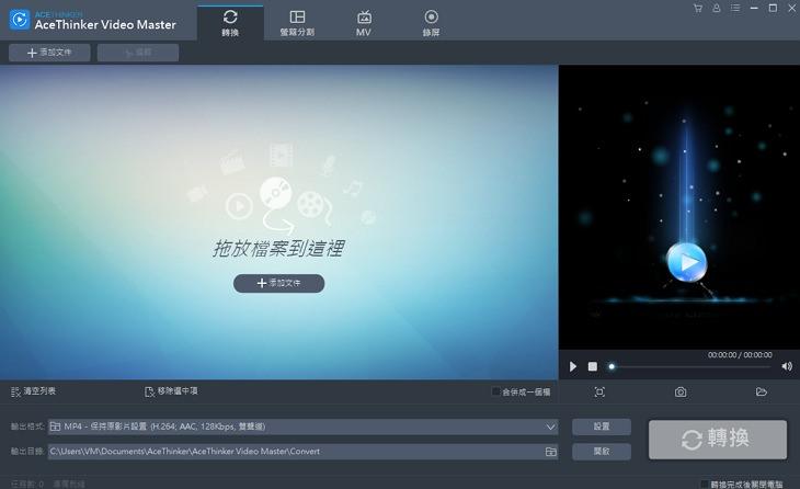 [限時免費] Acethinker Video Master 針對 4K 影片下載、轉檔與螢幕錄影軟體下載@免安裝中文版