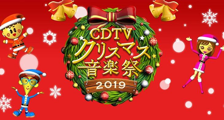 2019 TBS CDTVスペシャル!クリスマス音楽祭直播 Live & 歷年重播