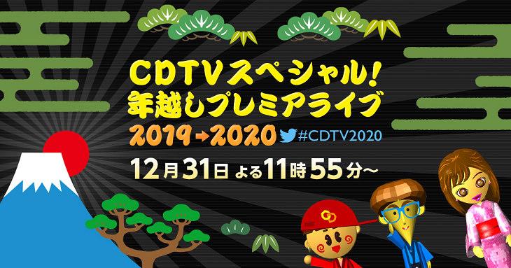 CDTVスペシャル!年越しプレミアライブ 2019 ⇒ 2020 跨年特別節目直播線上看 Live + 重播