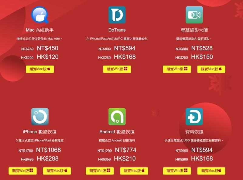 FonePaw 聖誕特惠之軟體最低五折優惠 & 抽螢幕錄影大師 + Mac 系統助手註冊碼