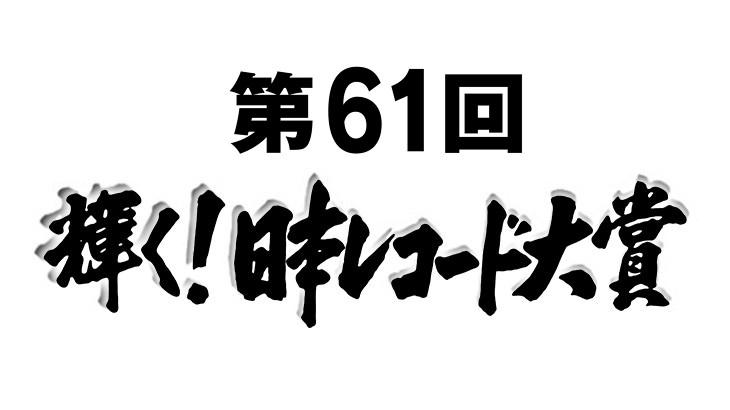 2019 TBS 輝く!日本レコード大賞唱片大獎直播線上看 Live & 歷年重播觀賞
