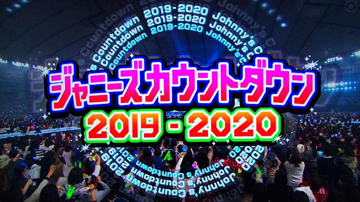 Johnny's Countdown 2019-2020 傑尼斯跨年演唱會直播線上看 Live & 歷年重播