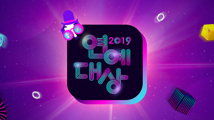 [娛樂] 2019 KBS 演藝大賞線上看直播 | KBS演艺大赏 연예대상 重播連結