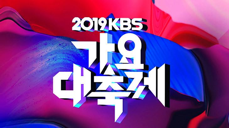 [韓娛] 2019 KBS 歌謠大祝祭直播線上看 | KBS 歌謠盛典 가요대축제 重播連結