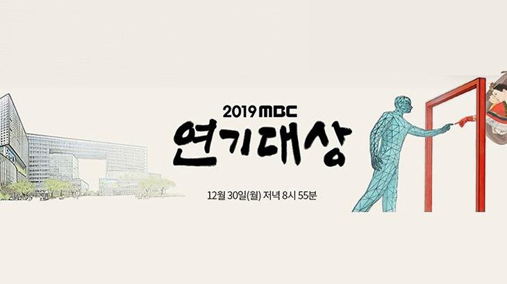 [南韓] 2019 MBC 演技大賞直播線上看 | MBC演技大赏 연기대상 重播連結