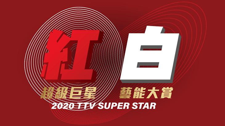 [除夕特別節目] 紅白藝能大賞直播 | 2020 超級巨星紅白藝能大賞網路轉播線上看 & 重播連結