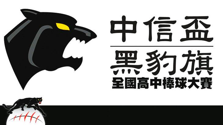 黑豹旗直播@2020 台灣甲子園中信盃黑豹旗棒球賽網路轉播線上看 + 賽程戰績查詢