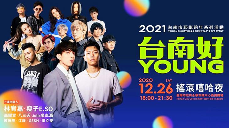 台南跨年直播@2021 台南好Young耶誕跨年晚會 + 演唱會活動卡司與網路轉播線上看