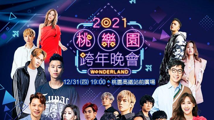 桃園跨年直播@2021 桃樂園Wonderland跨年演唱會活動卡司與網路轉播線上看