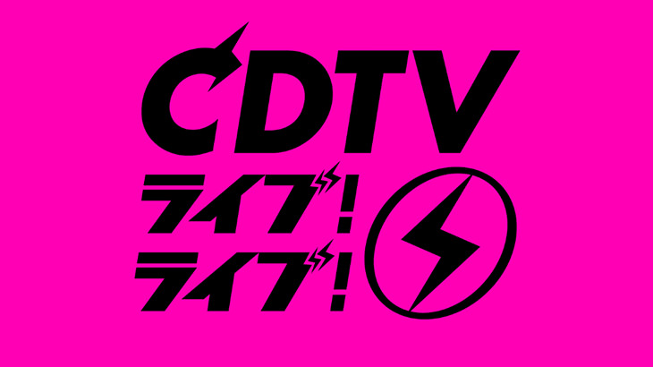2020 TBS CDTVスペシャル!クリスマス音楽祭直播 Live & 歷年重播