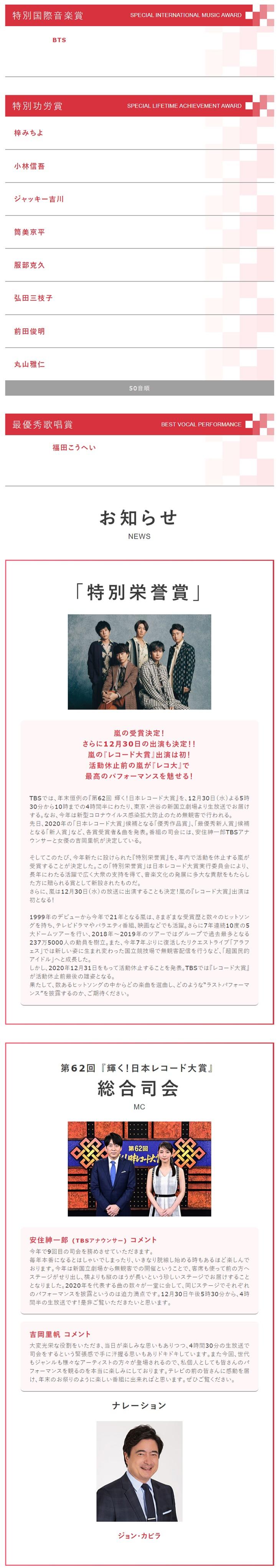 2020 日本唱片大獎直播線上看 Live & 歷年重播觀賞