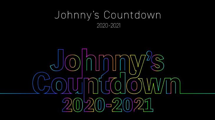 Johnny's Countdown 2020-2021 傑尼斯跨年演唱會直播線上看 Live & 歷年重播
