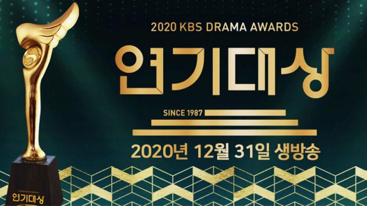 [娛樂] 2020 KBS 演技大賞直播線上看 Live | KBS演技大獎重播觀賞連結
