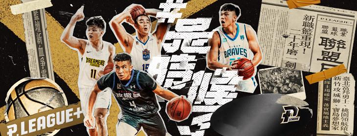 P. LEAGUE+ 直播 | 2020-2021 台灣職籃 P 聯盟賽程比分 + 網路轉播線上看 Live