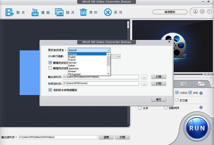 WinX HD Video Converter Deluxe 復活節限免之影音轉檔軟體下載+序號@免安裝中文版