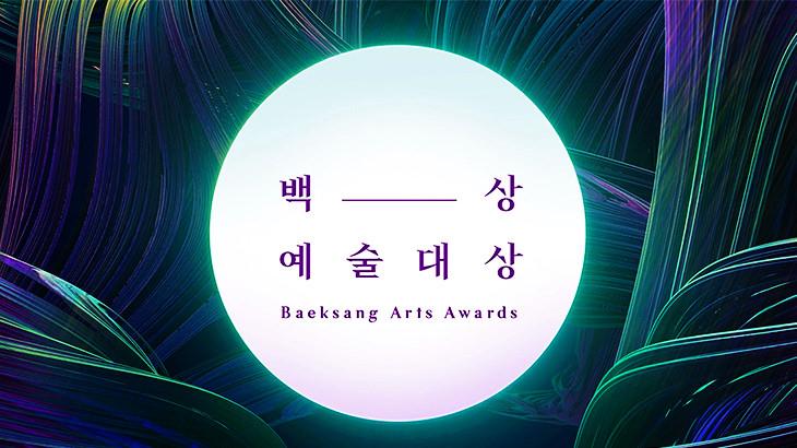 2021 百想藝術大獎 Baeksang Arts Awards 網路直播線上看 Live /入圍名單查詢