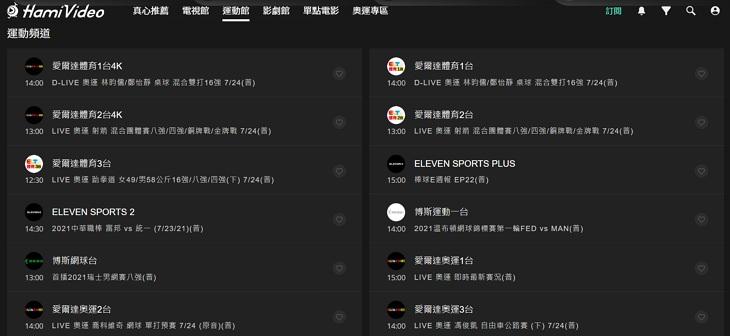 奧運轉播線上看@2020 東京奧運愛爾達體育台免費網路直播線上看 Live / 賽程節目表網址