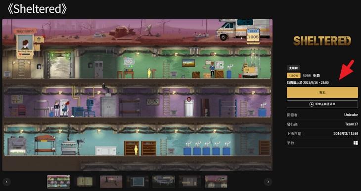 仁王 & 庇護所限時免費完全版遊戲下載教學@現省超過  ,500 永久暢玩